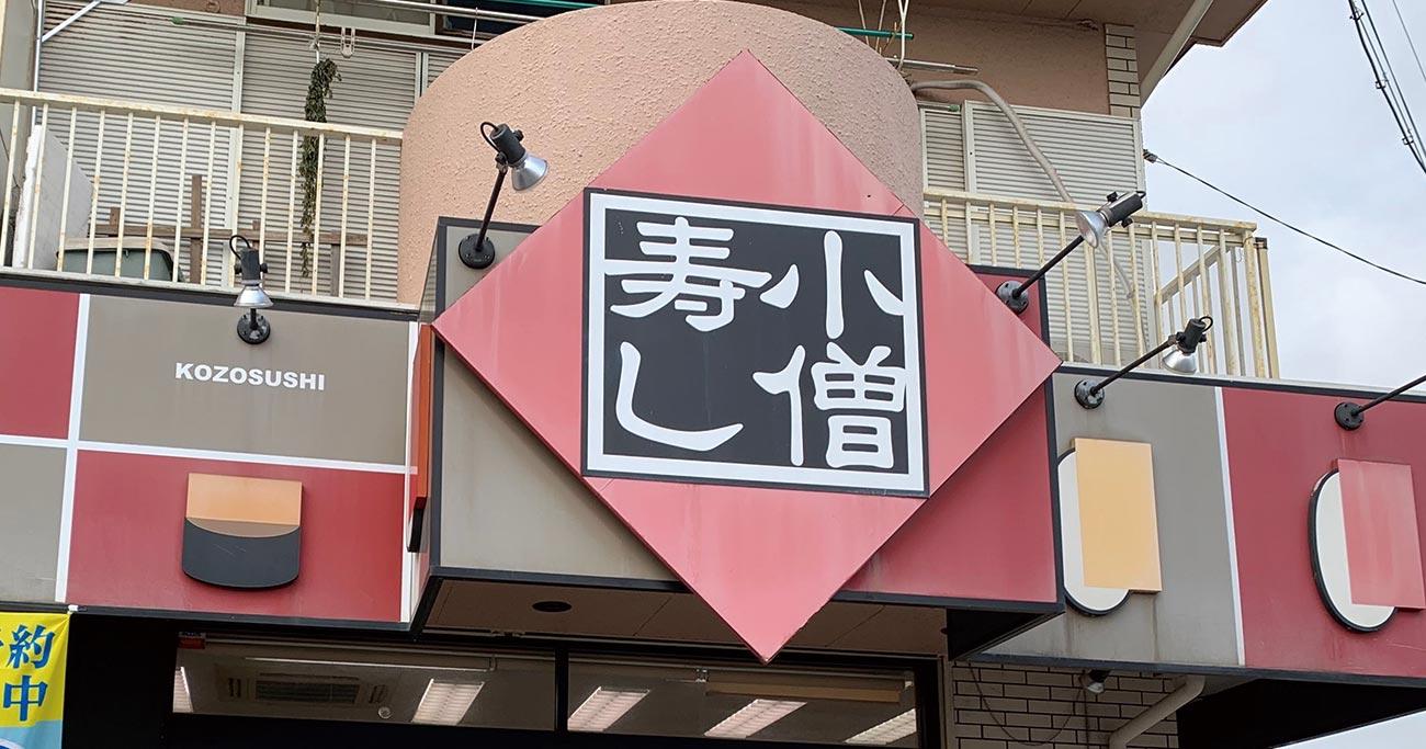 倒産危険度ランキングワースト30、1位は昭和の食卓を変えた企業