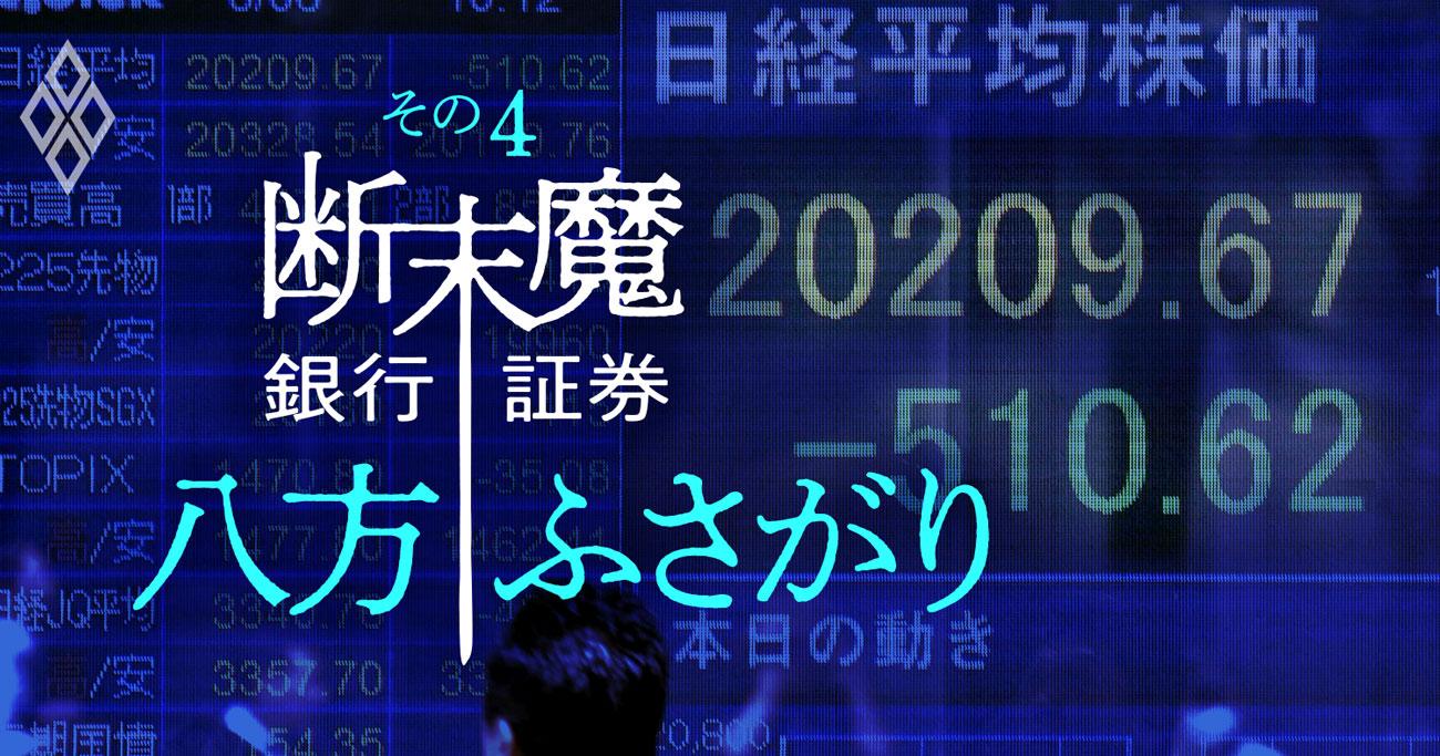 証券会社からの「脱金融」転職が増加、起業する元野村マンの心境