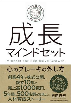 吉田行宏さんの著書『成長マインドセット』