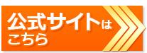 Premium Gold iD×QUICPayの公式サイトはこちら