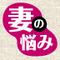 医療ジャーナリスト 木原洋美「夫が知らない 妻のココロとカラダの悩み」