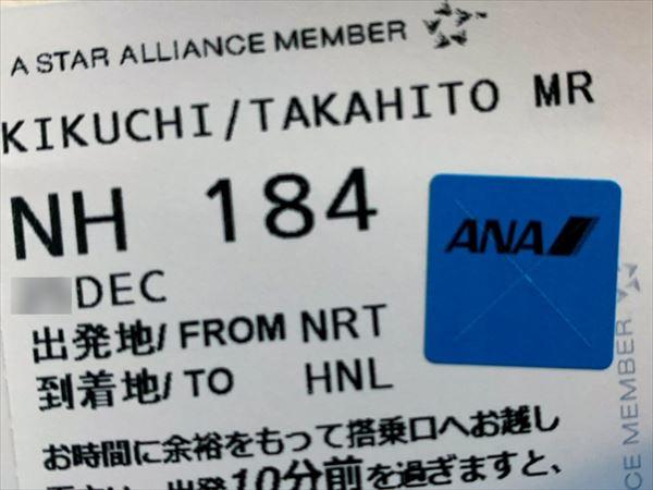 NH184便のチケット