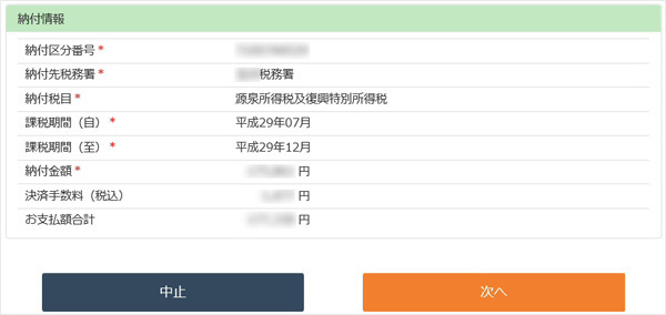 「e-Tax(WEB版)」で入力済みの情報が表示される