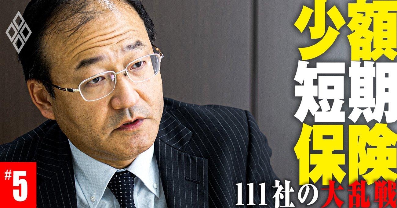 SBIいきいき少額短期保険社長に聞く、日本生命の少短参入で激化する市場での勝ち筋