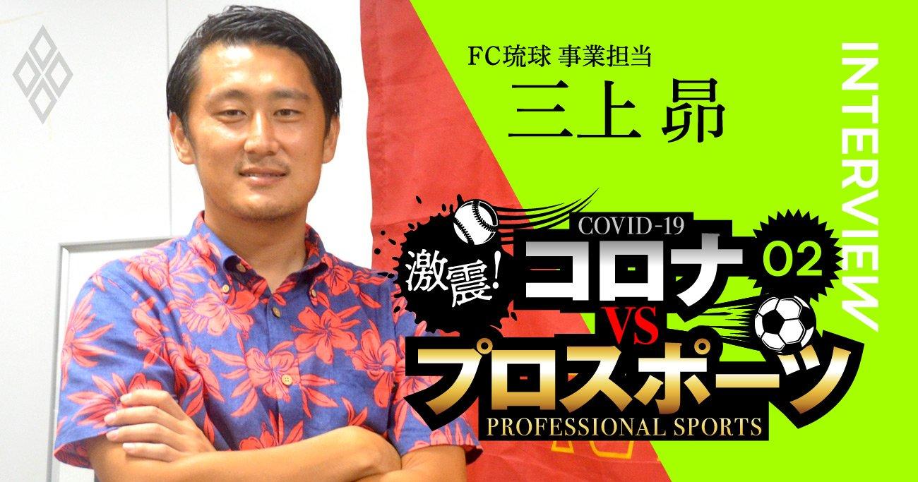 FC琉球元社長が激白、コロナの影響が深刻なのは「今期より来期」