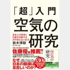 日本人はなぜ「集団の考え」に染まりやすいのか?