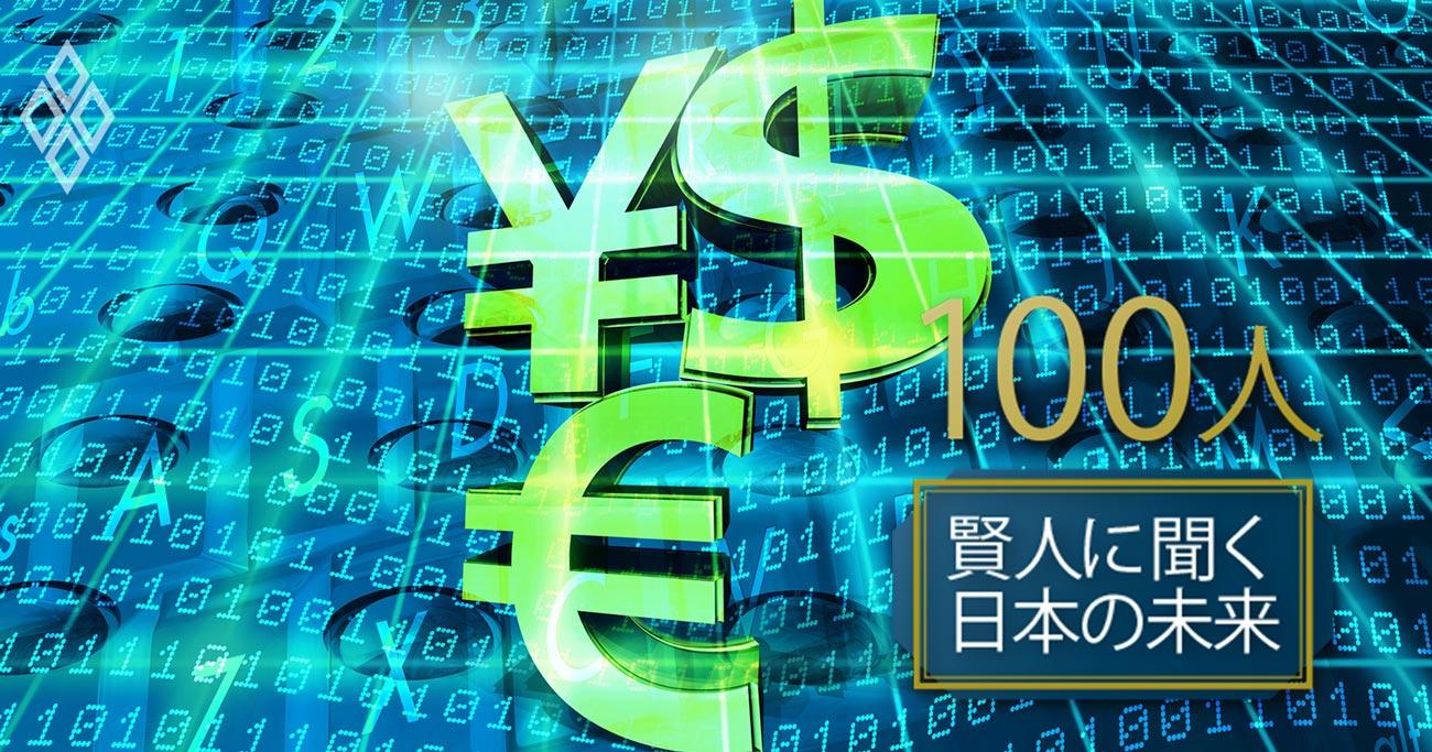 ドル・ユーロ相場を為替のプロ8人が徹底予測!1ドル=100円割れの公算も