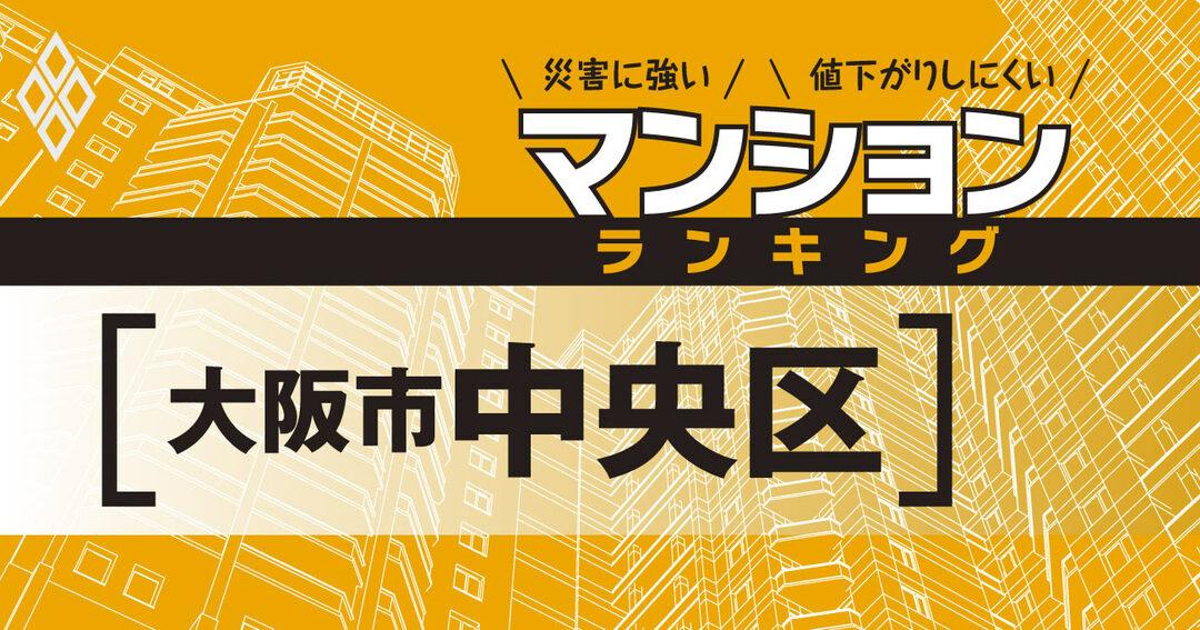 災害に強いマンションランキング#大阪市中央区