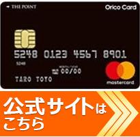OricoCard THE POINTの公式サイトはこちら!