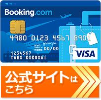 Booking.comカードの公式サイトはこちら!
