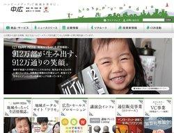 中広は岐阜県を拠点に広告や生活情報誌を手掛ける企業。