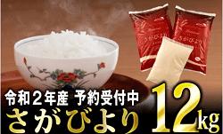 「佐賀県上峰町」の「令和2年産 さがびより12kg」