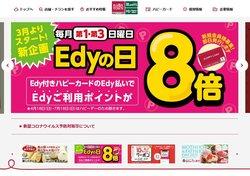 天満屋ストアは百貨店の天満屋グループのスーパー。広島、岡山で展開。