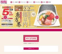 マックスバリュ東海は、食品スーパーマーケットを運営している企業で、イオングループに属している。