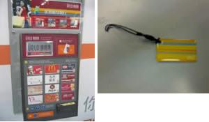 左:(写真1)機械本体、右:(写真2)カード