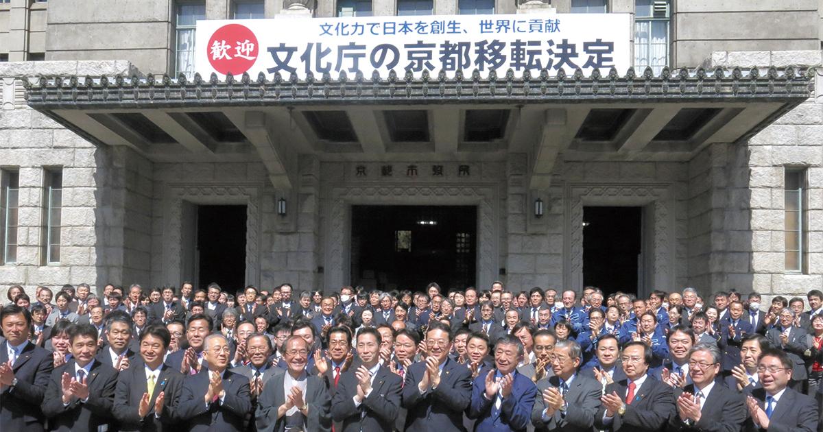 京都への文化庁移転、高まる反対と受け入れ態勢の難