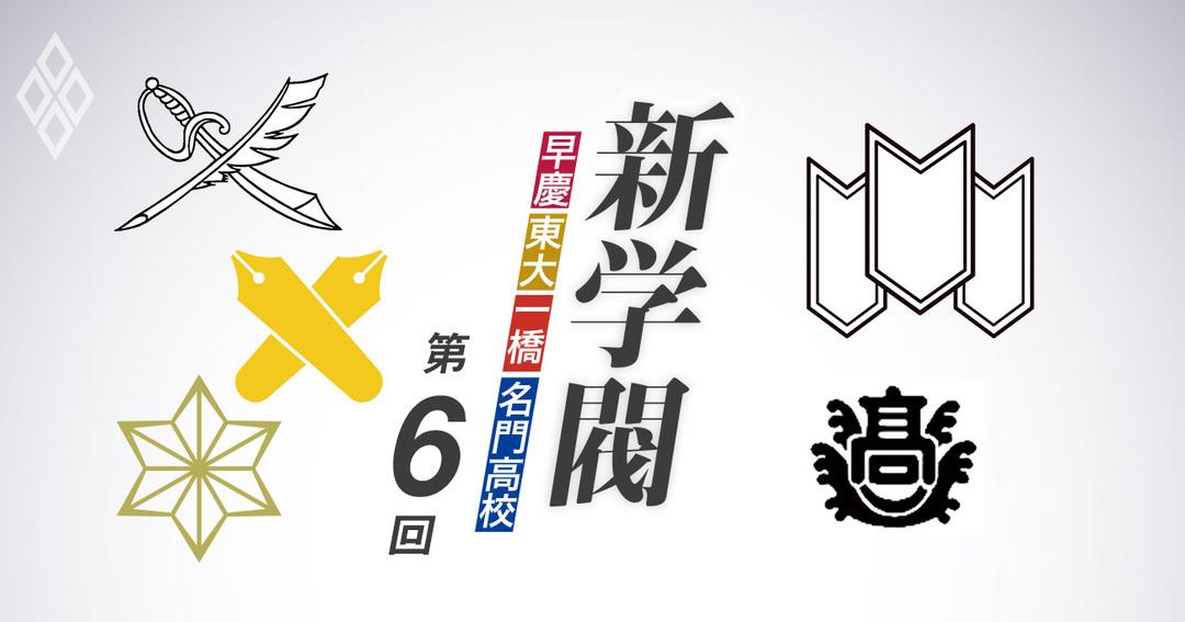 開成・慶應・麻布・筑駒・灘…ビジネスは「高校人脈」で動いていた!