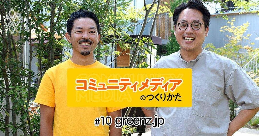 コミュニティメディアのつくりかた#greenz.jp/