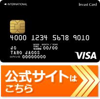 インヴァストカードの公式サイトはこちら!