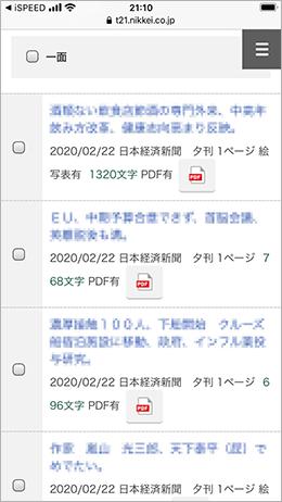 楽天証券のスマホアプリ「iSPEED」