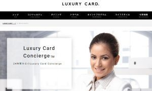 「ラグジュアリーカード」の「Luxury Card Concierge」