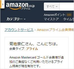 「Amazon Mastercardゴールド」のAmazonプライム会員特典