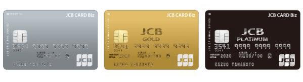 JCB CARD Biz(JCBカードビズ)