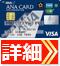 ANA VISA Suicaクレジットの公式サイトはこちら