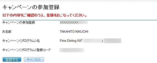 「Fine Dining 50」の申込み完了画面