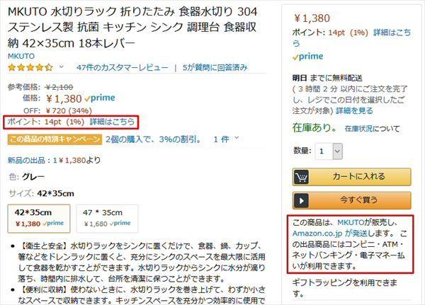 「この商品は、○○が販売し、Amazon.co.jp が発送します」でポイントが付与される