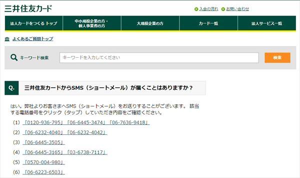 「三井住友カード」のFAQページ