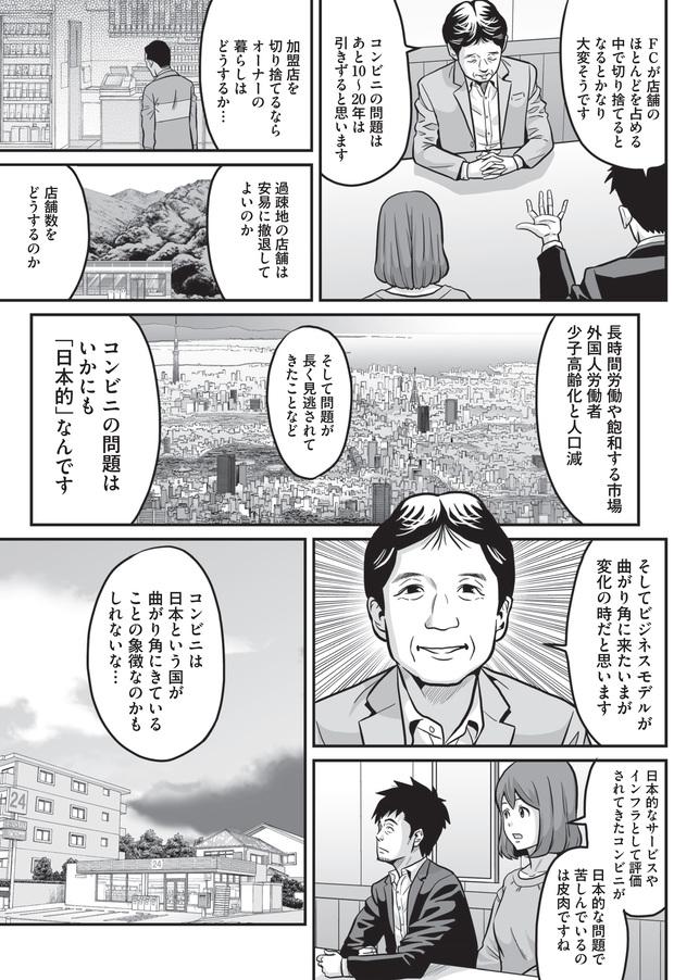 コンビニの灯りが日本の夜から消える日(7)