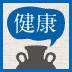 長引く鼻汁、鼻づまりが病気のサイン!ただの風邪と放置すると危険な「副鼻腔炎」――東京慈恵会医科大学・森山寛名誉教授に聞く