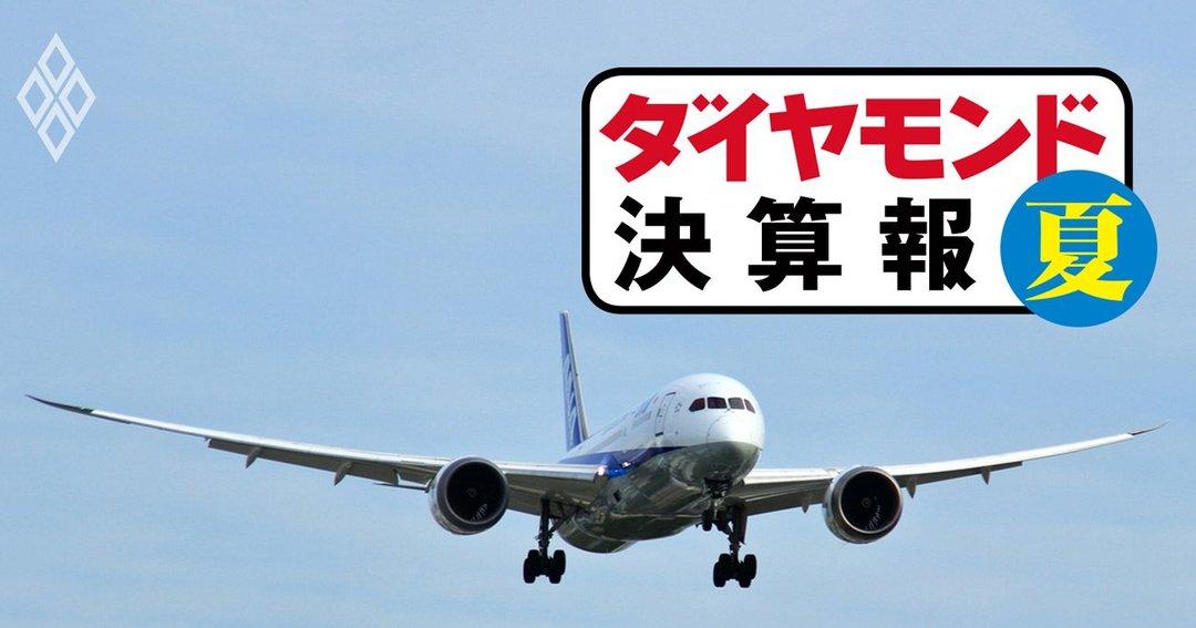 決算報(航空)