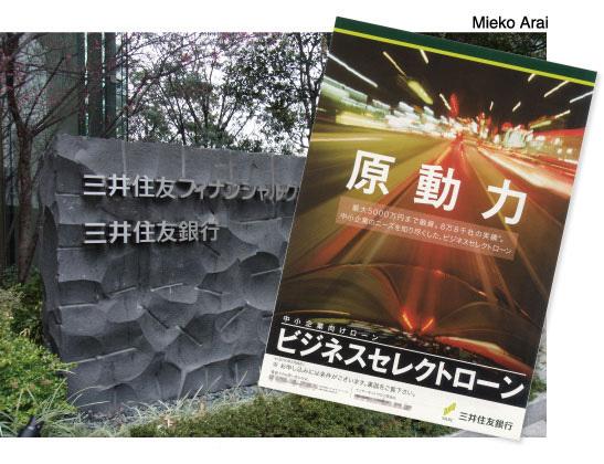 スコアリング融資の反転増加を<br />喜べない三井住友銀行の内情