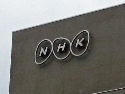 NHKがネット視聴にも受信料要求へ?批判噴出で孤立無援