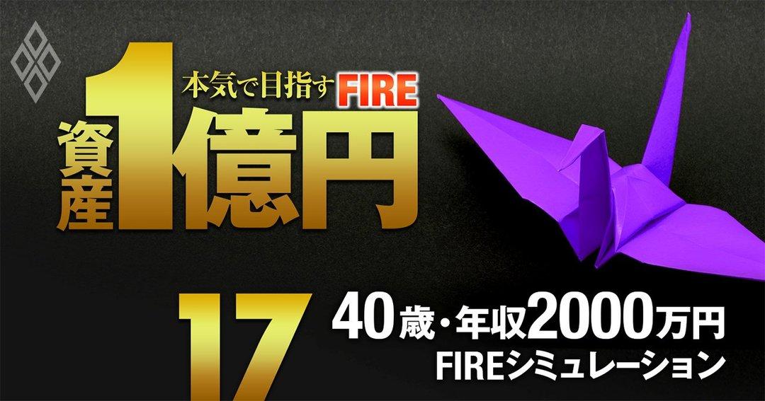 資産1億円 本気で目指すFIRE#17