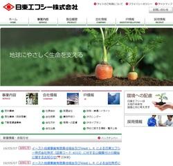 日東エフシー(4033)の株主優待