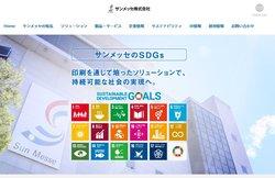 サンメッセは岐阜県・大垣市に本社を置く総合印刷会社。