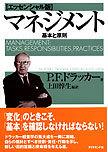 マネジメント・エッセンシャル版
