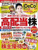 ダイヤモンド・ザイ9月号好評発売中!