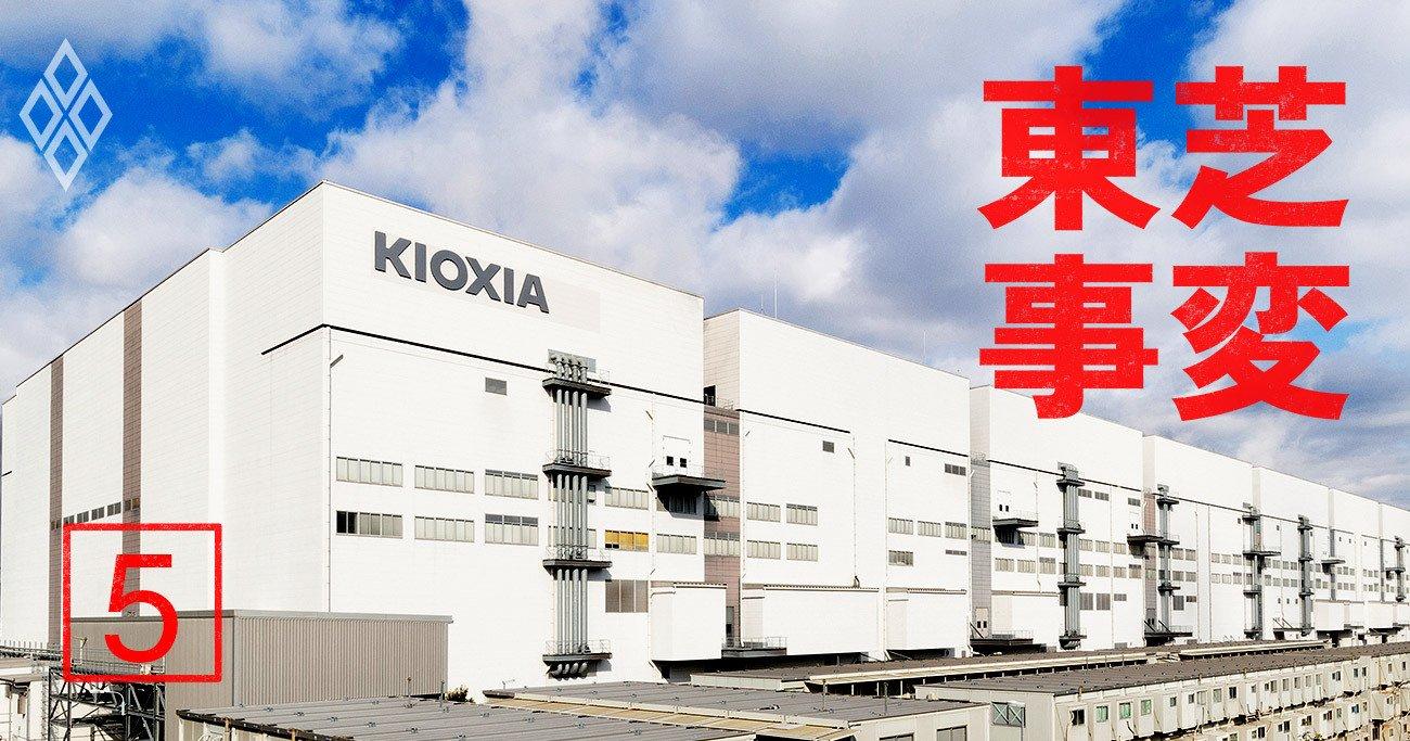 東芝キオクシア買収観測の米半導体幹部が真相を激白「他社に買収されるのが最も困る」