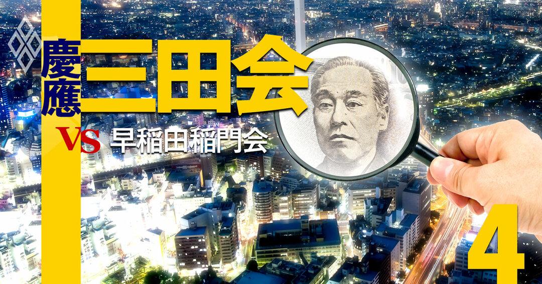 慶應三田会vs早稲田稲門会#4