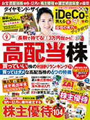 ダイヤモンド・ザイ最新号好評発売中!