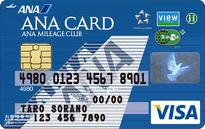 SuicaチャージだけでANAマイルが貯まる!Suica機能付きクレジットカードでおすすめの「ANA VISA Suicaカード」