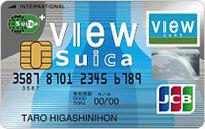 「ビュースイカ」カード詳細はこちら