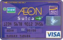 Suica機能付きクレジットカードでおすすめの年会費無料でイオングループの商品と交換出来るイオンときめきポイントが、200円ごとに1ポイント加算される「イオンSuicaカード」