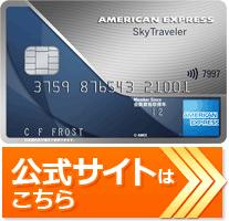 クレジットカードの専門家の岩田昭男さんが選んだおすすめの「マイル系カード」アメリカン・エキスプレス・スカイ・トラベラー・カードの公式サイトはこちら!