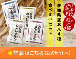 「茨城県境町」の「茨城県のお米4種食べ比べ20kgセット」