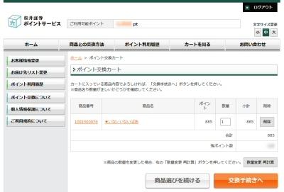 松井証券ポイントの「交換手続きへ」